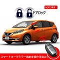 カプラーオン設計!NISSAN ノート NOTE専用 DBA-HE12 E12 NE12 e-POWER 車速ドアロック+Pシフトでド...