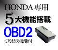 OBD2 車速連動ドアロック パーキングでロック解除 ハザード切り替え機能付き!ホンダフィットハイブ...