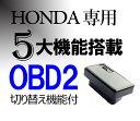 OBD2 車速連動ドアロック パーキングでロック解除 ハザード切り替え機能付き!ホンダフィットハイブリッド GP1 GP2 GP5 GP6 ...