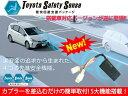 セーフテーセンスTSS対応! トヨタ プリウス ZVW40 プリウスα 切り替え機能付き 車速連動ドアロック&バックハザード 5機能搭載