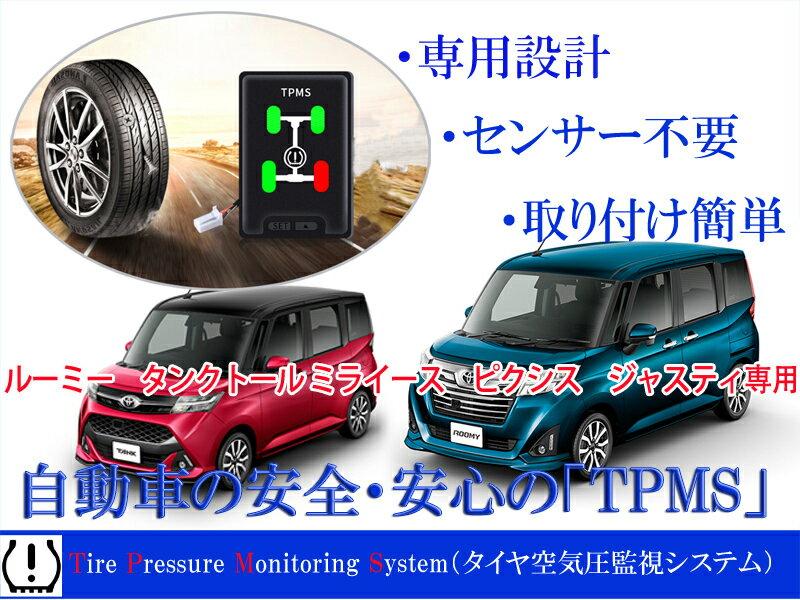 ルーミー タンク M900A トール M900S ミライース ジャスティM900F ピクシス  LA350A専用 TPMSタイヤ空気圧監視警報システム