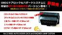 OBD2切り替え機能付き 車速ドアロック&バックハザード 5機能搭載トヨタ プリウスZVW30 ZVW40 ZVW41,アクア NHP10,...
