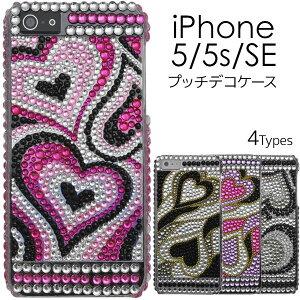 【領収書発行可能】iPhone 5/iPhone5s用プッチ風デコ