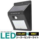 【 領収書発行可能 】 ソーラーセンサー LEDライト ● 近づくと明るく自動点灯!ソーラー充電 防...