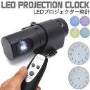 【送料無料】LEDプロジェクター時計 壁や天井に時間を映し出す!掛け時計や置時計の代わりに インテリ...