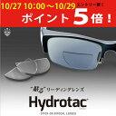 【まちかど情報室】Hydrotac ハイドロタック 簡単・便利♪貼る老眼鏡【送料無料/午前11時までのご注文は当日発送(休業日除く)、ネコポス配送で翌日配達(一部地域を除く)】【眼鏡産地福井からお届けします!】アウトス社