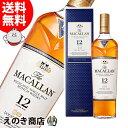 【送料無料】ザ・マッカラン ダブルカスク 12年 700ml シングルモルト ウイスキー 40度 S 箱付