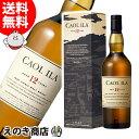 【送料無料】カリラ 12年 700ml シングルモルト スコッチ ウイスキー 43度 正規品 箱付