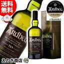 【送料無料】アードベッグ 10年 700ml シングルモルト スコッチ ウイスキー 46度 正規品 箱付