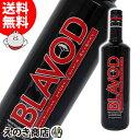 【送料無料】ブラヴォド(ブラボド) ブラック ウォッカ 750ml ウォッカ 40度 並行輸入