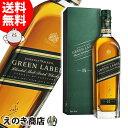 【送料無料】ジョニーウォーカー グリーンラベル15年 750ml ブレンデッド スコッチ ウイスキー 43度 並行輸入品 箱付