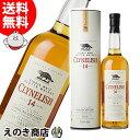 【送料無料】クライヌリッシュ 14年 700ml シングルモルト ウイスキー 46度 正規品 箱付