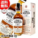 【送料無料】ザ・ホイッスラー 10年 700ml アイリッシュ ウイスキー 46度 正規品 箱付