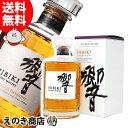 【送料無料】サントリー 響 JAPANESE HARMONY 700ml ブレンデッド ジャパニーズウイスキー 43度 箱付