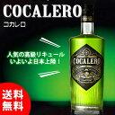 【送料無料】コカレロ COCALERO 700ml リキュール 29度 正規品
