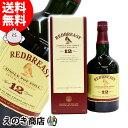 レッドブレスト 12年 700ml シングルモルト アイリッシュ ウイスキー 40度 並行輸入品