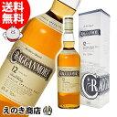 【送料無料】クラガンモア 12年 700ml シングルモルト スコッチ ウイスキー 40度 正規品 箱入