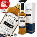 父の日【送料無料】ボウモア レジェンド 700ml スコッチ モルト ウイスキー 40度 並行輸入品