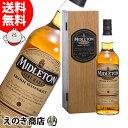 【送料無料】サントリー ミドルトン ベリーレア(超希少) 700ml アイリッシュ ウイスキー 40度 正規品
