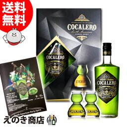 <strong>コカレロ</strong>+ボムグラス2個付き ギフトボックスセット 700ml リキュール COCALERO 29度 正規品 化粧箱入