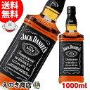 【送料無料】ジャックダニエル ブラック オールド No.7 1000ml(1L) アメリカンウイスキー 40度 正規品 大容量 徳用・得用