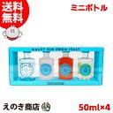 【送料無料】マルフィ ジン ミニボトル 4種セット 各200ml ジン 41度 正規品