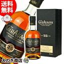 【送料無料】グレンアラヒー 25年 700ml シングルモルト スコッチ ウイスキー 46度 正規品