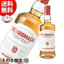 【送料無料】ベンロマック 10年 700ml シングルモルト スコッチ ウイスキー 43度 正規品 新ボトル