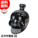 【送料無料】カー テキーラ アネホ スカル(ドクロ・髑髏・骸骨)ボトル 700ml テキーラ 40度 並行輸入品 1回の注文で5本まで