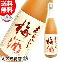【送料無料】梅乃宿 あらごし梅酒 12度 1800ml 梅酒 リキュール 12度 梅乃宿酒造 国産梅使用