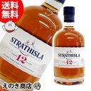 【送料無料】ストラスアイラ 12年 NEW 700ml スコッチ ウイスキー 40度 並行輸入品 箱なし(STRATHISLA・strathisla)