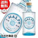 【送料無料】マルフィジン オリジナル 750ml ジン 41度 正規品