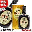 【送料無料】オールドパー 12年 1000ml ブレンデッド スコッチ ウイスキー 40度 並行輸入品 箱付