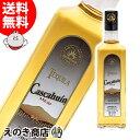 【送料無料】カスカウィン アネホ 100%アガベ 750ml テキーラ 38度 正規品(ハロウィン、ハロウィーンに)