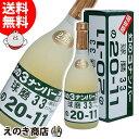 【送料無料】球磨焼酎 幻の3ナンバー(2011年) 720ml 米焼酎 33度 深野酒造 箱入