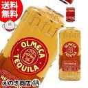 【送料無料】オルメカ レポサド 750ml テキーラ 40度 正規品