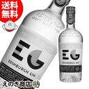 【送料無料】エジンバラ ジン 700ml ジン 43度 正規品 (エディンバラ)