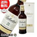 【送料無料】バランタイン 21年 700ml ブレンデッド スコッチ ウイスキー 40度 並行輸入品 箱付