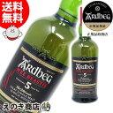 アードベッグ【送料無料】アードベッグ 5年 ウィー ビースティー 700ml シングルモルト ウイスキー 47.4度 S 箱なし
