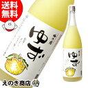 【送料無料】梅乃宿 ゆず酒 1800ml リキュール 8度 梅乃宿酒造 国産ゆず使用