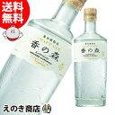 【送料無料】香の森 700ml 国産ジン 47度 養命酒製造 正規品