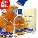 【送料無料】キルホーマン 100% アイラ 8thリリース 700ml シングルモルト スコッチ ウイスキー 50度 正規品 箱付