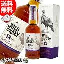 【送料無料】ワイルドターキー 13年 700ml バーボン ウイスキー 45.5度 ギフト箱入り 正規品