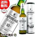 ラフロイグ 10年 750ml シングルモルト スコッチ ウイスキー 43度 正規品 箱付き