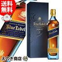 ジョニーウォーカー ブルーラベル(青ラベル) 750ml ウイスキー 40度 並行輸入品 箱付