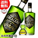 【送料無料】コカレロ COCALERO 700ml リキュール 29度 コカレロボムグラス1個セット 正規品