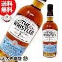 【送料無料】ザ・ホイッスラー 7年 700ml アイリッシュ ウイスキー 46度 正規品