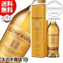 【送料無料】グレンモーレンジ オリジナル 700ml シングルモルト スコッチ ウイスキー 40度 正規品 箱入 (母の日・新元号令和)