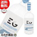 【送料無料】エジンバラ ジン シーサイド 700ml ジン 43度 正規品 (エディンバラ)