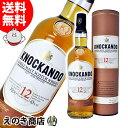 【送料無料】ノッカンドゥ 12年 700ml シングルモルト スコッチ ウイスキー 43度 並行輸入品
